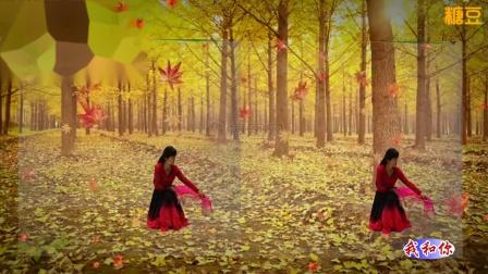扇子舞【我和你】