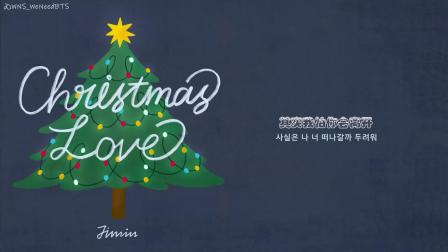 【WNS中字】201224 Christmas Love by Jimin