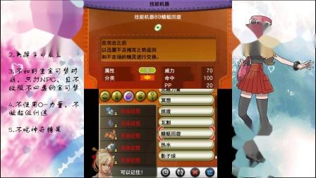 3DS《精灵宝可梦Y》限制条件挑战流程 P15