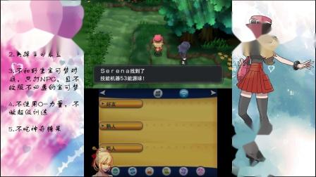 3DS《精灵宝可梦Y》限制条件挑战流程 P16