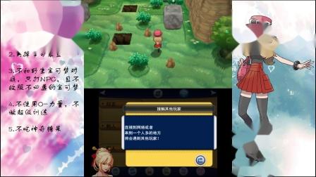 3DS《精灵宝可梦Y》限制条件挑战流程 P17