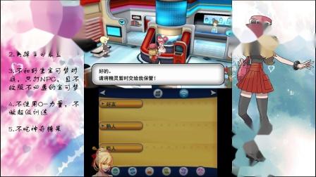 3DS《精灵宝可梦Y》限制条件挑战流程 P18