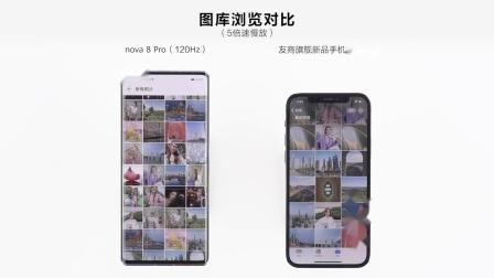 华为Nova8手机-刷新率对比