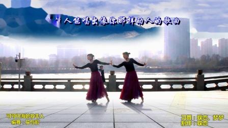 兰州蝶恋舞蹈队:形体舞《可可托海的牧羊人》2人版