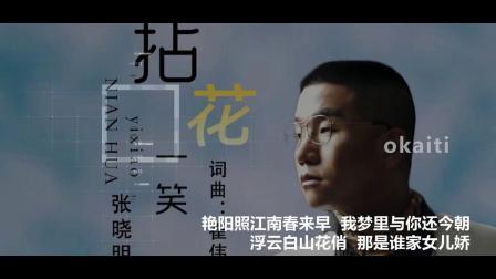 《拈花一笑》-okaiti - 张晓明演唱崔伟立词曲_011JQdM107NMrQ_3_0 [mqms]