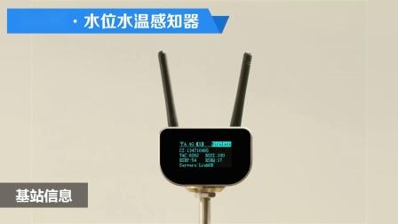 上海逻迅-水系统·水位水温传感器(感知器)外观展示