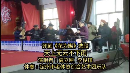评剧《花为媒》选段:天上无云不下雨  演唱者:夏立匣 李俊排