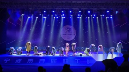 宁波首届职工舞蹈大赛 1