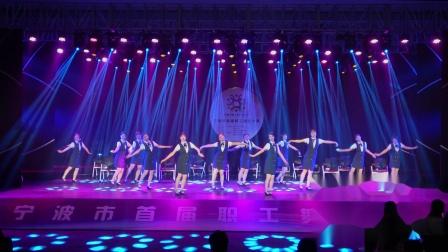 宁波首届职工舞蹈大赛 2