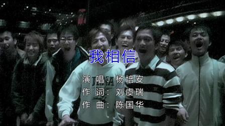 杨培安 - 我相信 KTV MTV伴奏(HD)