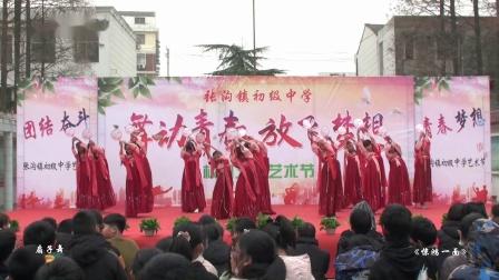 张沟二中校园文化艺术节扇子舞《惊鸿一面》
