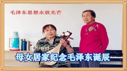 母女居家纪念毛泽东诞辰