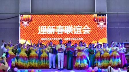 西固老年大学迎春联谊(16)歌舞《吉祥欢歌》