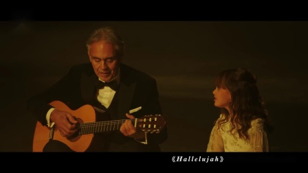 《Hallelujah 哈利路亚》Andrea Bocelli 安德里亚·博切利、 Virginia Bocelli 弗吉尼亚·博切利 (2020.12)