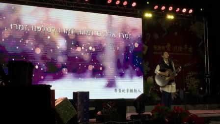2020.12.24張芸京《聖誕傳愛 高雄平安》3.尊貴的拿撒勒人