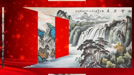纪念毛主席诞辰127周年在线公益拍卖专场-书画作品展