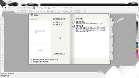 CDR基础教程新建与保存、打开与关闭文档3