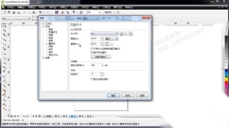 CDR基础教程设置页面和多页文档