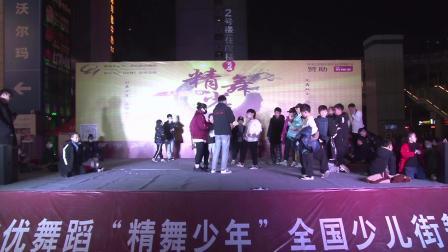 黄石欧优舞蹈首届【精舞少年】全国少儿街舞大赛 精舞少年POPPING个人32强进16及16强进8