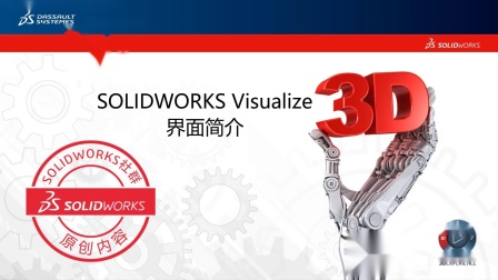 【Visualize专题】SOLIDWORKS Visualize 界面简介