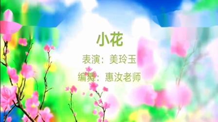 美玲玉广场舞《小花》编舞:惠汝