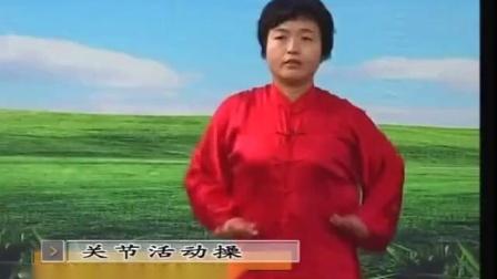 01)郑冬霞陈氏太极拳(准备活动-关节活动操)