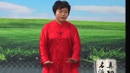 03)郑冬霞陈氏太极拳精要十八式 第2式 金刚捣碓