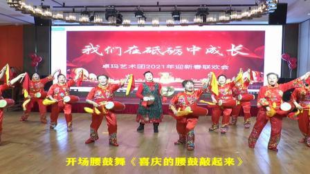 2020年12月26日,卓玛艺术团2021年迎新春联欢年会,制作:潘寿昌(大海摄像师。_01