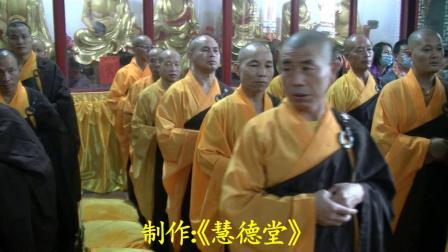 佛教歌曲《蠲坛》碧玉寺水陆法会
