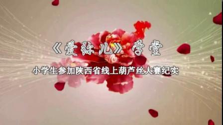 花儿朵朵香(爱弥儿)学堂小学生参加陕西省线上葫芦丝大赛