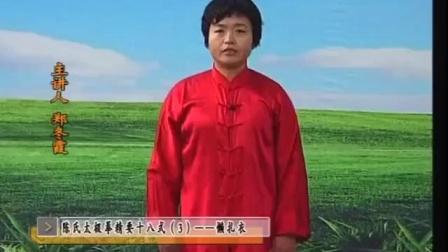 04)郑冬霞陈氏太极拳精要十八式 第3式 懒扎衣