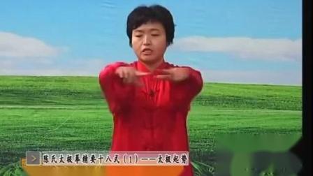 02)郑冬霞陈氏太极拳精要十八式 第1式 太极起势