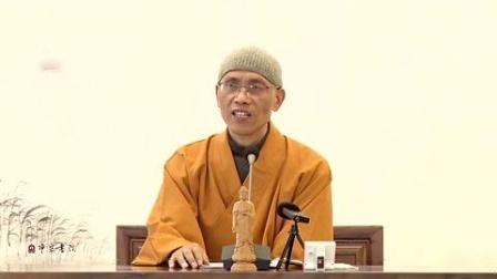净土宗判教(第十三讲)-智随法师