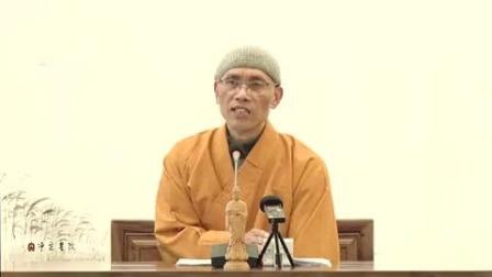 净土宗判教(第二十二)-智随法师