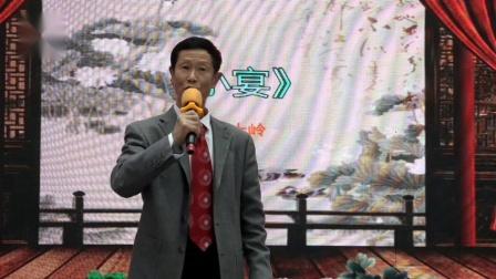 04《小宴》选段 李士岭 演唱