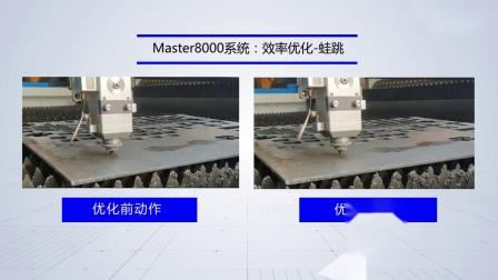 御风而行,赋能起航 ,海目星Master8000新系统之蛙跳优化