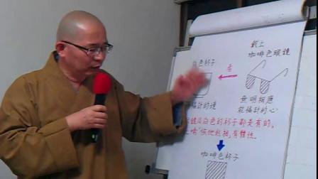 智道法师《瑜伽师地论·真实义品》节录[41]mov2_pic23-0