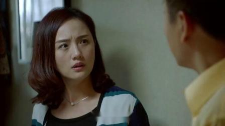 小别离:佳妮为了送女儿出国,带人看房要卖房,怎料老公回来了
