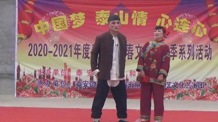曲剧《李豁子说媒》全剧 泰安弘艺艺术团新年演出(2020年12月26日)