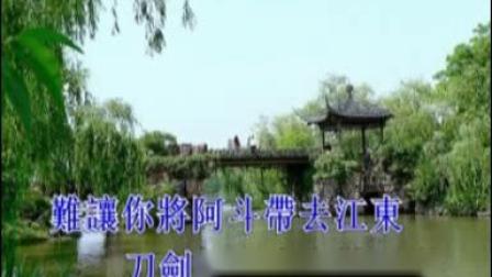 拦江截斗(吴伟雄,严佩贞)