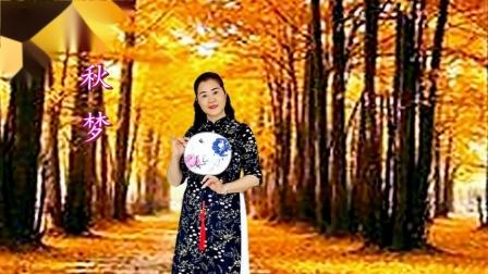秋梦 古典团扇舞〖正面〗曾惠林舞蹈系列