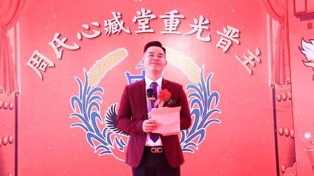 2020年陆丰市八万周氏祖祠(心臧堂)重光庆典.