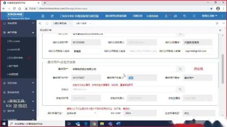 网页版报价功能培训视频-20201230