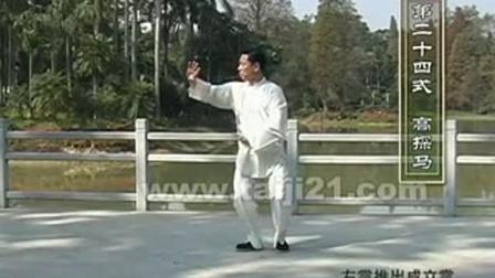 陈氏太极拳竞赛套路教学