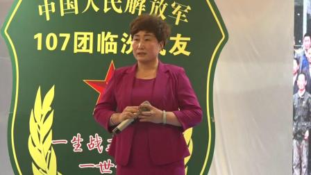 解放军107团临汾籍战友参军五十周年庆典