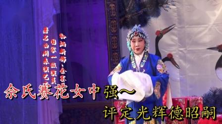 曲剧《困皇陵》祖居河东在火塘 选段 伴奏
