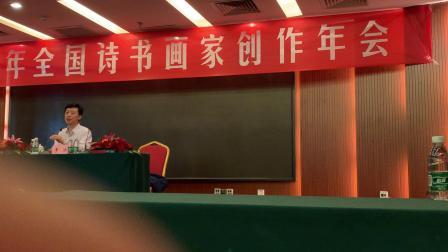 中国诗书画 李冰主讲4