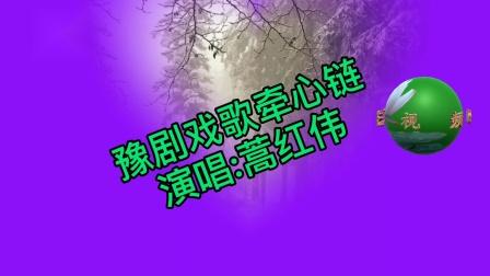 2020年12月31日蒿红伟演唱豫剧戏歌牵心链