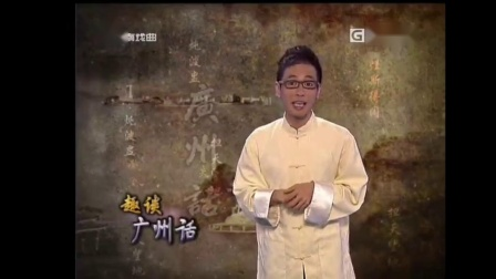 趣谈广州话:冬前腊鸭——只攋只