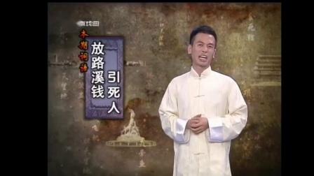 趣谈广州话:放路溪钱——引死人